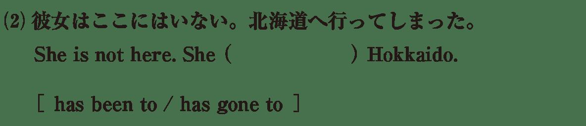 時制15の例題(2)のみ
