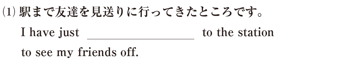 時制16の練習(1)