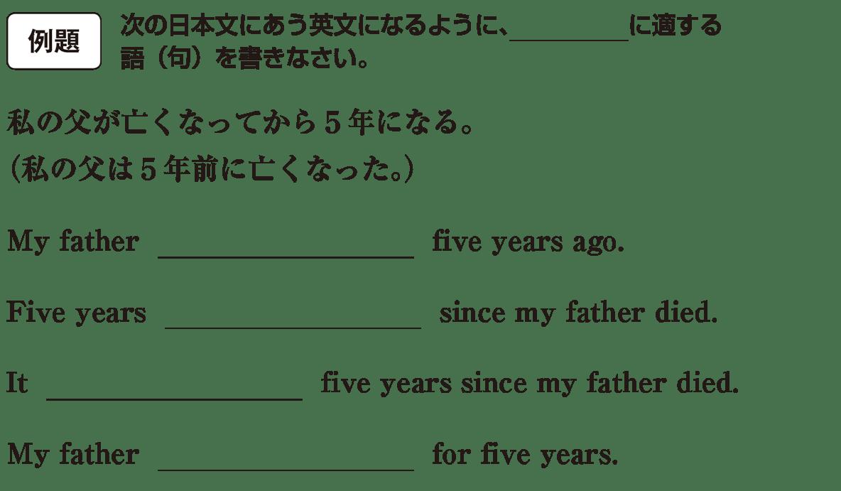 時制17の例題