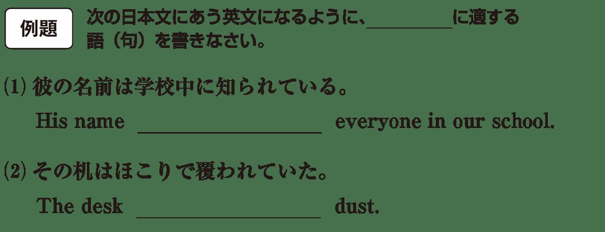 受動態19の例題(1)(2)
