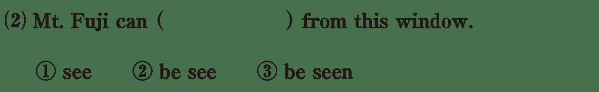 受動態4の練習(2)