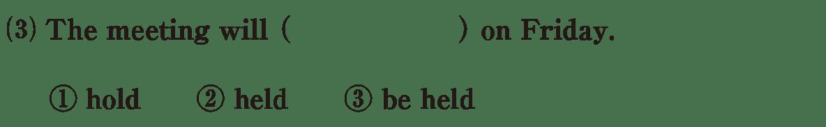 受動態4の練習(3)