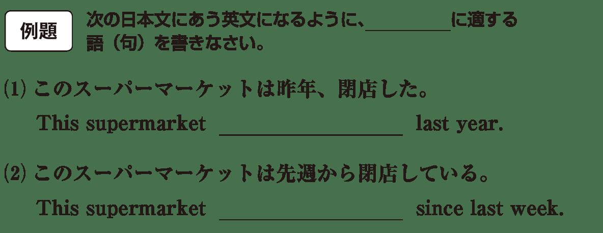 受動態5の例題(1)(2)