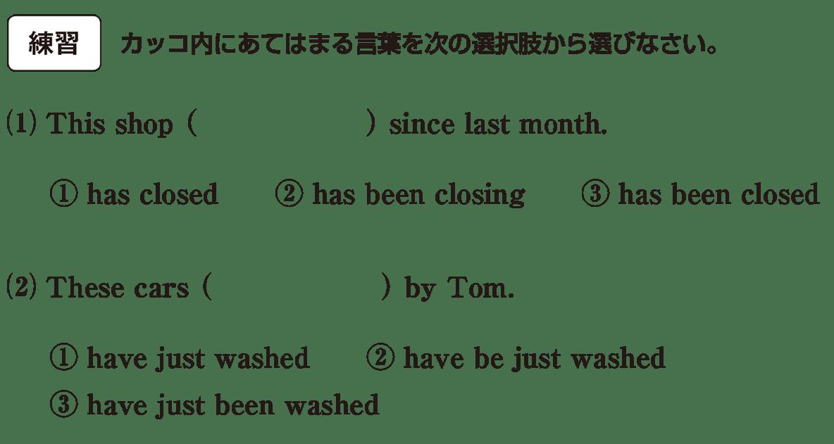 受動態6の練習(1)(2)