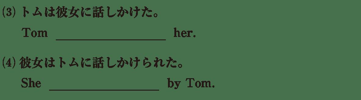 受動態9の例題(3)(4)