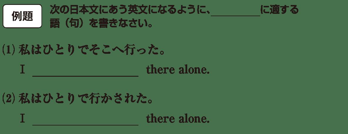 受動態11の例題(1)(2)