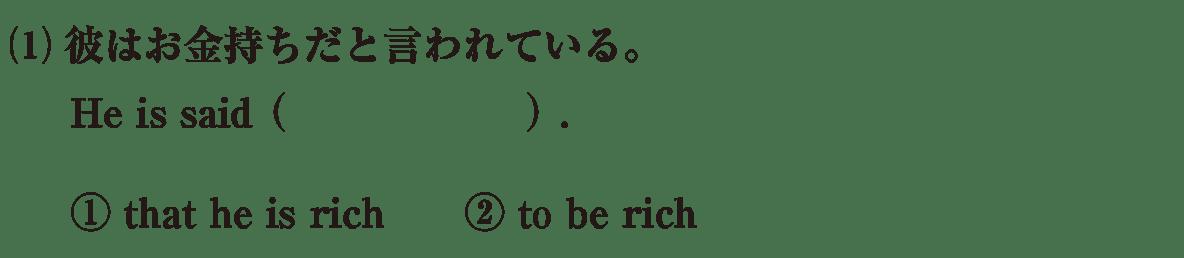 受動態14の練習(1)