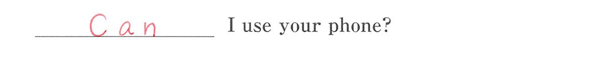 助動詞1の例題(2)答え入り