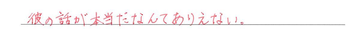 助動詞2の練習(2)答え入り