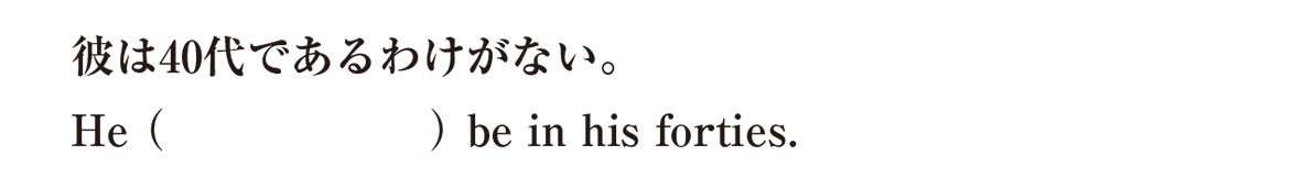 助動詞4の入試レベルにチャレンジ 日本語の前半部分(彼は40代であるわけがない。)+上の文のみ