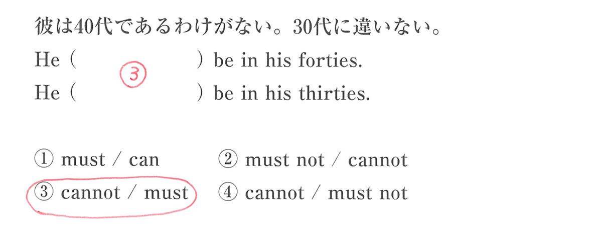 助動詞4の入試レベルにチャレンジ 答え入り