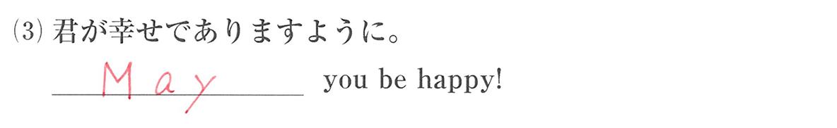 助動詞5の例題(3)答え入り アイコンなし