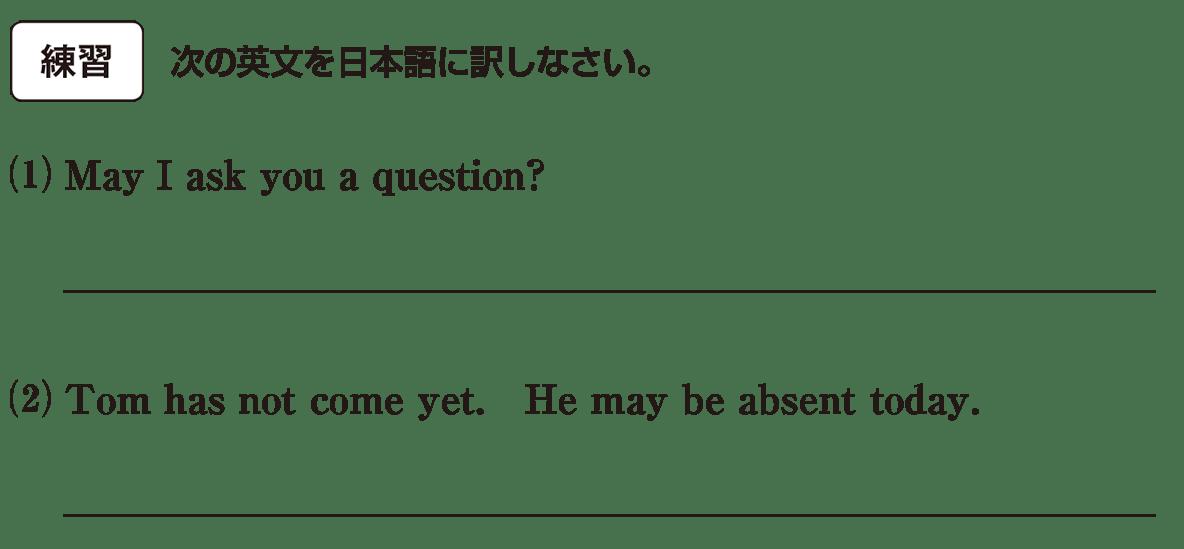 助動詞6の練習(1)(2) アイコンあり