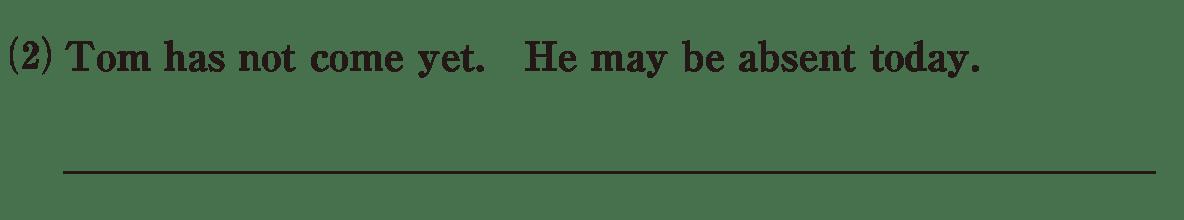 助動詞6の練習(2)問題 アイコンなし