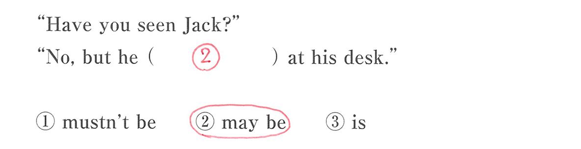 助動詞2の入試レベルにチャレンジ 答え入り