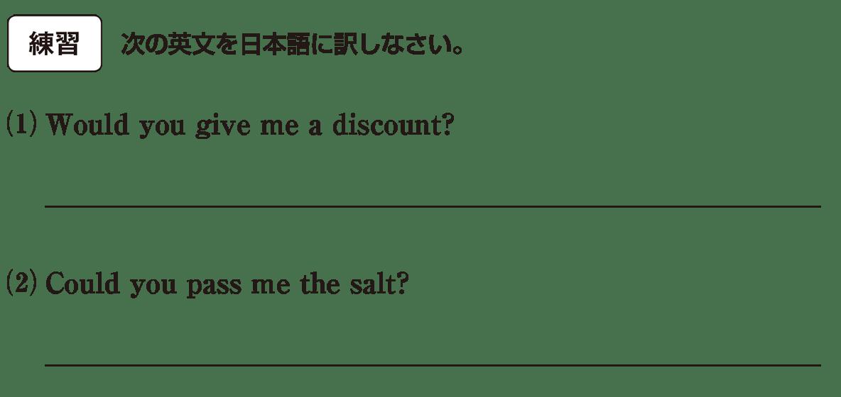 助動詞8の練習(1)(2) アイコンあり