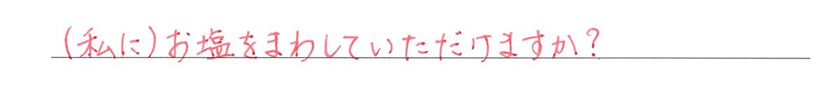 助動詞8の練習(2)答え入り アイコンなし