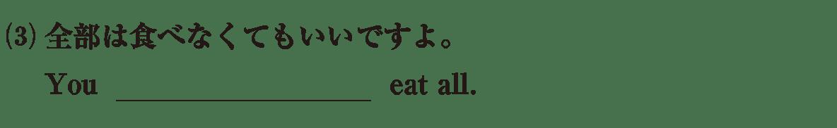 助動詞9の例題(3)
