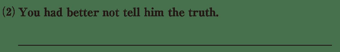 助動詞12の練習(2)
