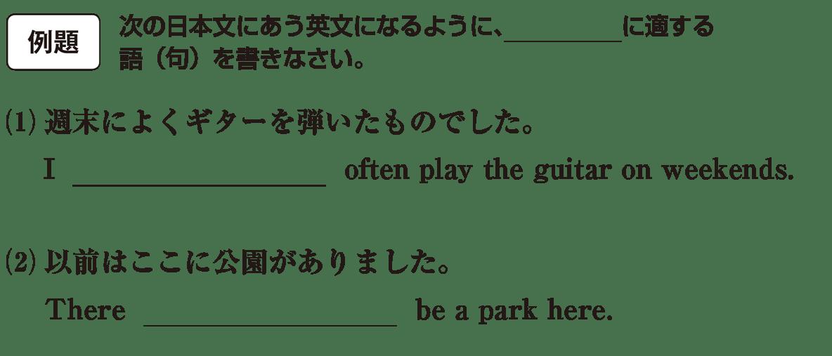 助動詞13の例題(1)(2)