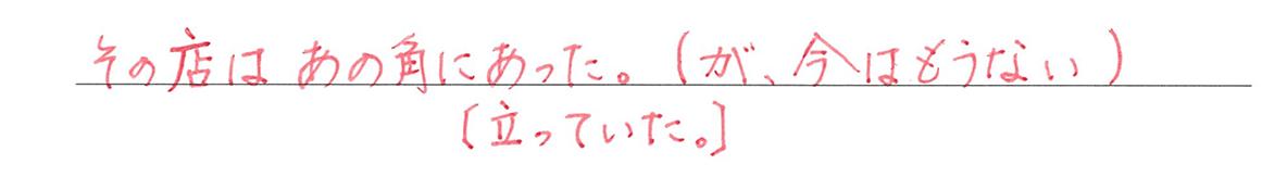 助動詞14の練習(2)答え入り