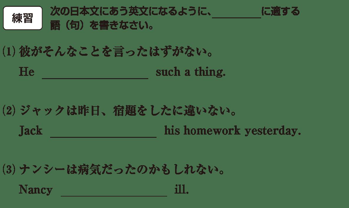 助動詞16の練習(1)(2)(3) アイコンあり