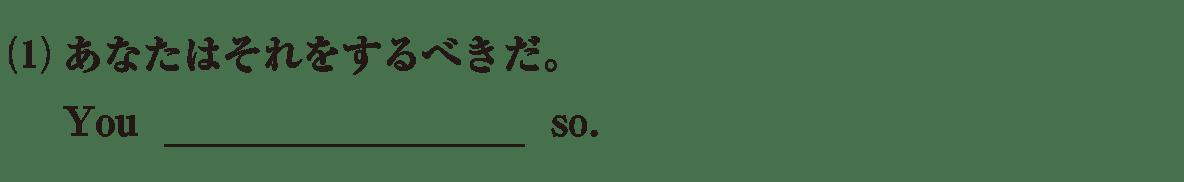 助動詞17の例題(1) アイコンなし