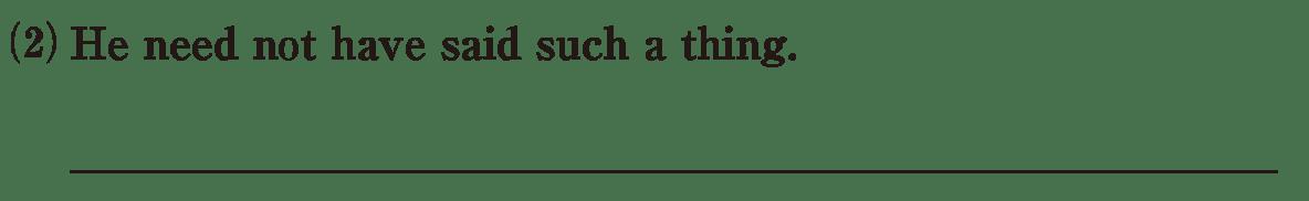 助動詞18の練習(2) アイコンなし