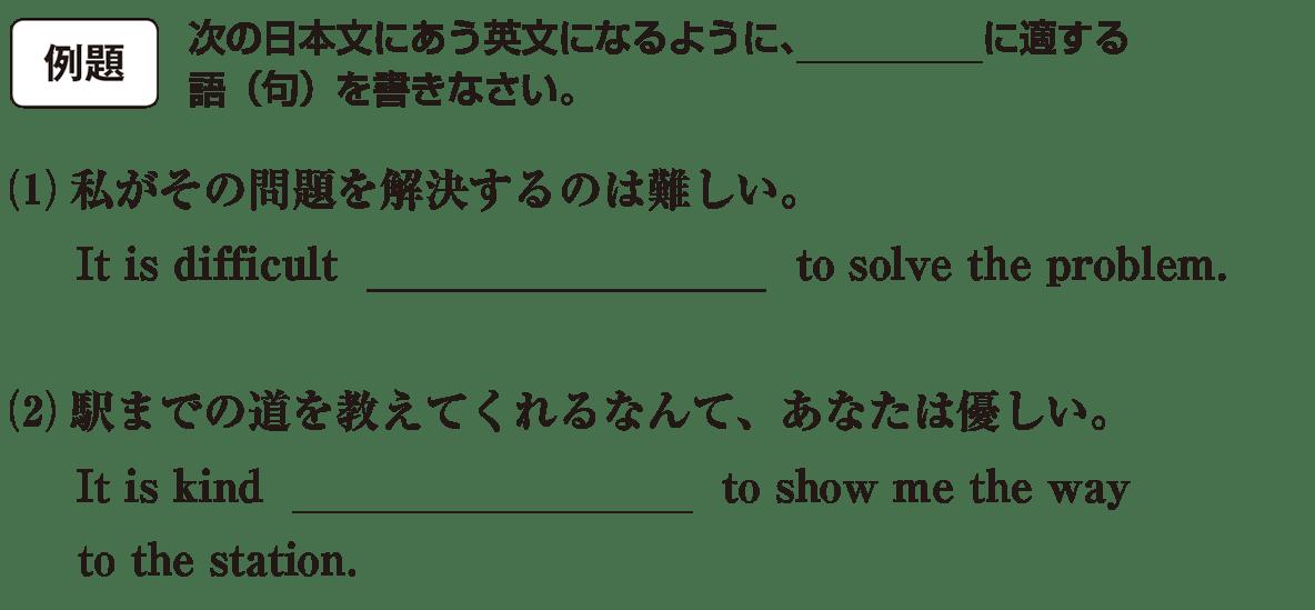 不定詞19の例題(1)(2) アイコンあり