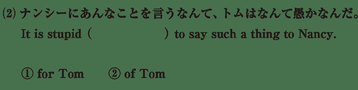 不定詞20の練習(2) アイコンなし