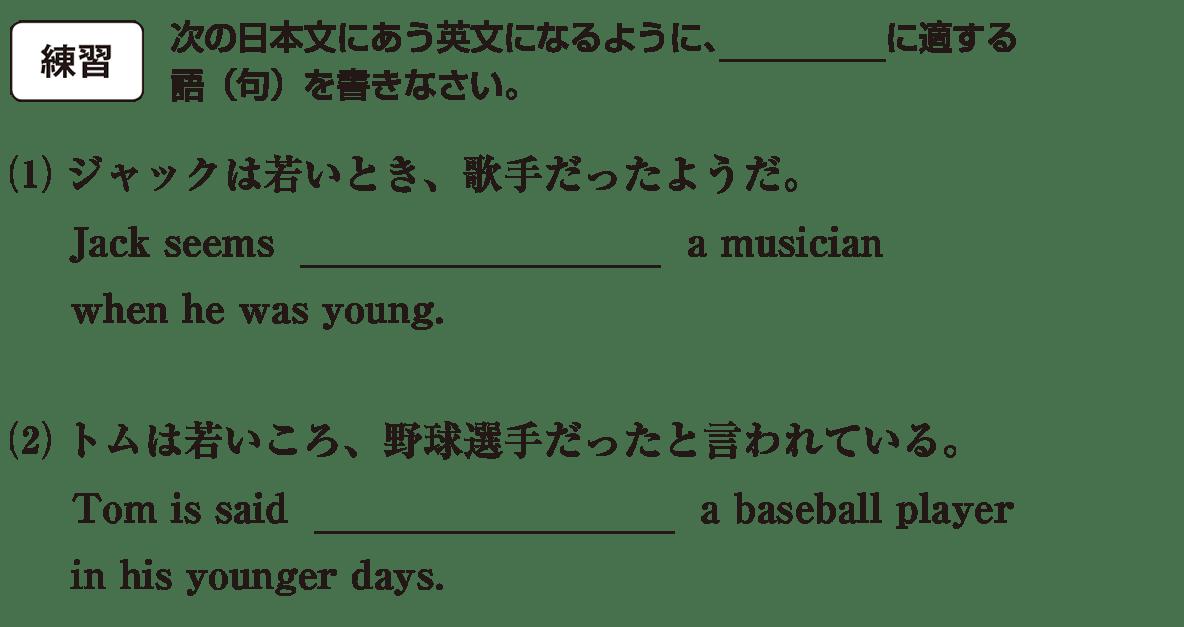 不定詞22の練習(1)(2) アイコンあり