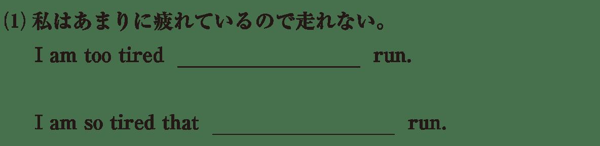 不定詞23の例題(1) アイコンなし