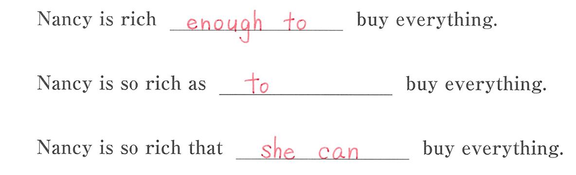 不定詞23の例題(2)答え入り アイコンなし