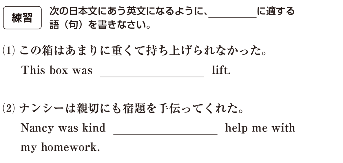 不定詞24の練習(1)(2) アイコンあり