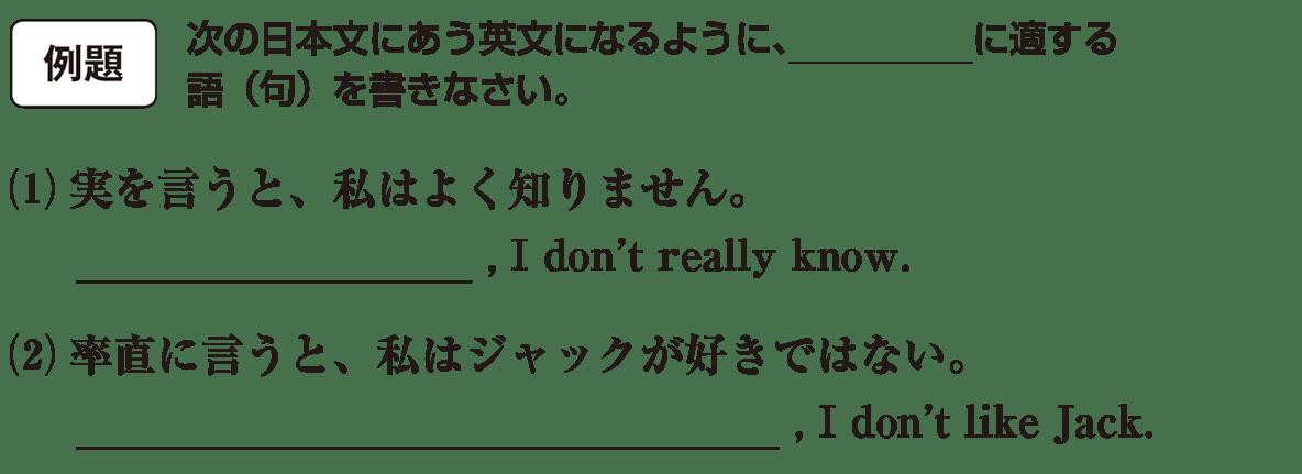 不定詞25の例題(1)(2) アイコンあり