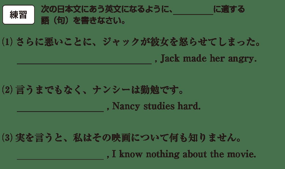 不定詞26の練習(1)(2)(3) アイコンあり