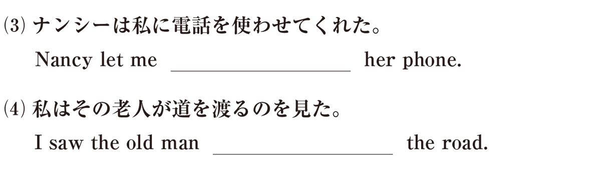 不定詞27の例題(3)(4) アイコンなし