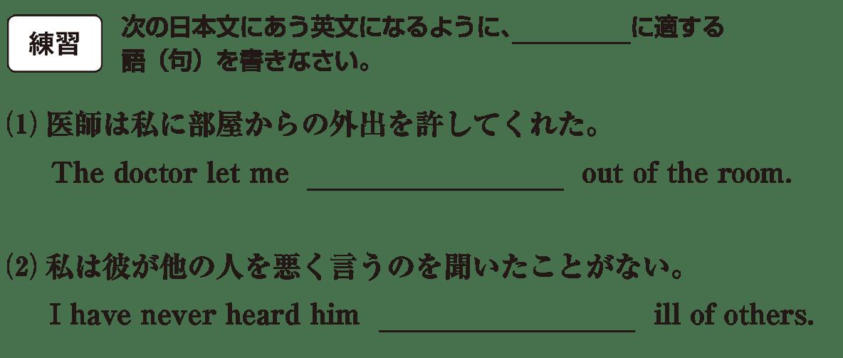 不定詞28の練習(1)(2) アイコンあり