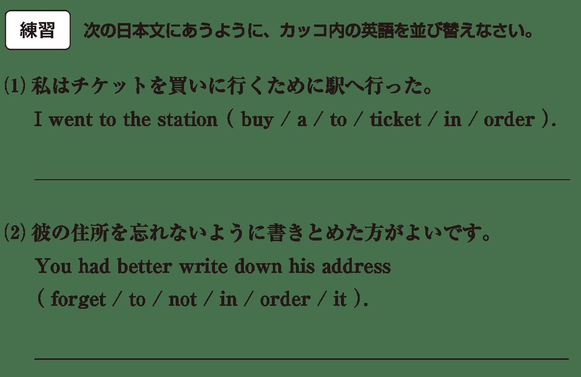 不定詞4の練習(1)(2) アイコンあり