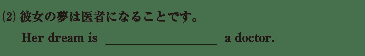 不定詞5の例題(2) アイコンなし
