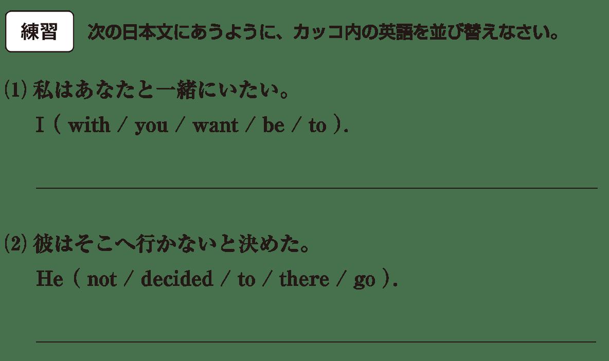 不定詞6の練習(1)(2) アイコンあり