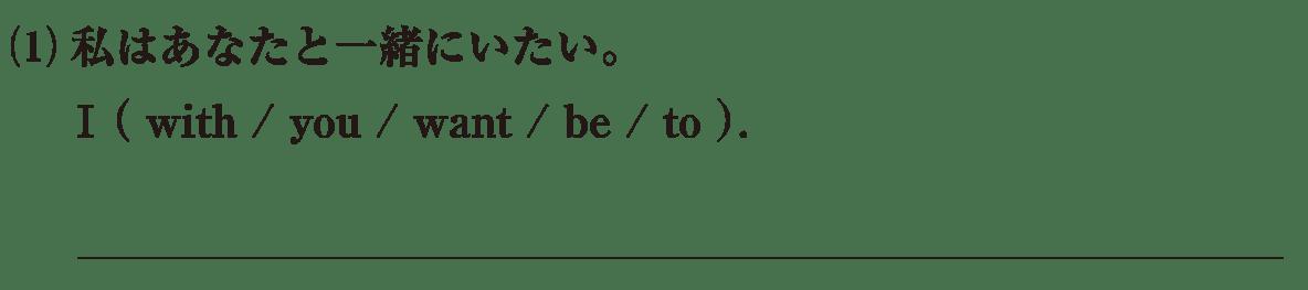 不定詞6の練習(1) アイコンなし
