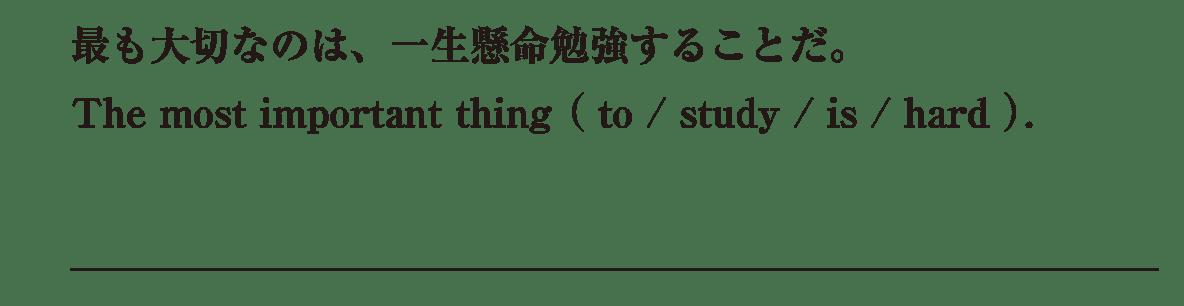 不定詞6の入試レベルにチャレンジ アイコンなし