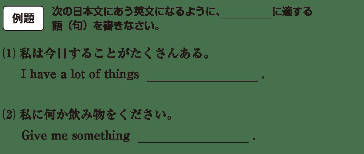 不定詞7の例題(1)(2) アイコンあり