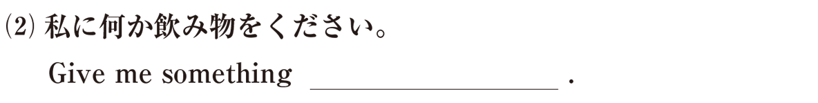 不定詞7・8の例題(2) アイコンなし