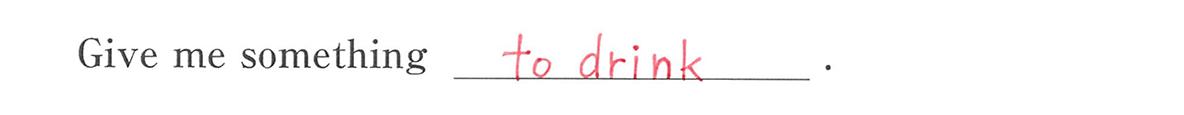 不定詞4の例題(2)答え入り アイコンなし
