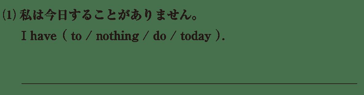 不定詞8の練習(1) アイコンなし