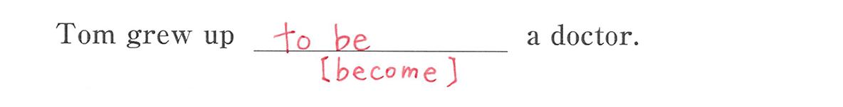 不定詞9の例題(1)答え入り アイコンなし