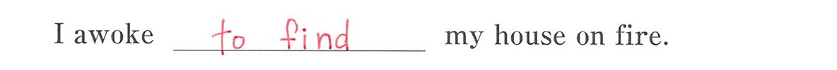 不定詞9の例題(3)答え入り アイコンなし