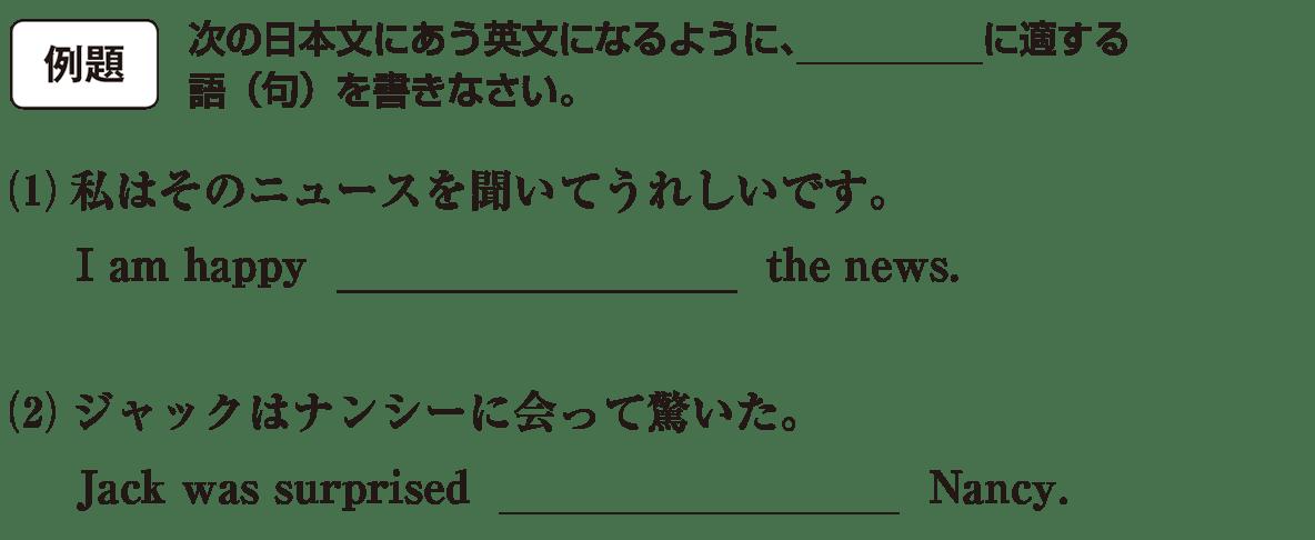 不定詞11の例題(1)(2) アイコンあり